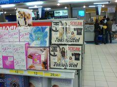 Tokio-Hotel - Scream